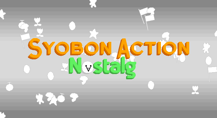 syobon-action-nostalg.png